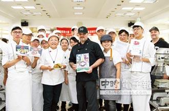 國際大師Chris Taylor 嘉藥秀廚藝