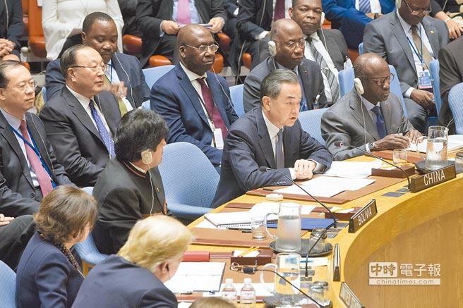 9月26日,大陸國務委員兼外長王毅(前排右2)在聯合國安理會駁斥美國總統川普聲稱中國正在干預美國選舉的說法。(中新社)