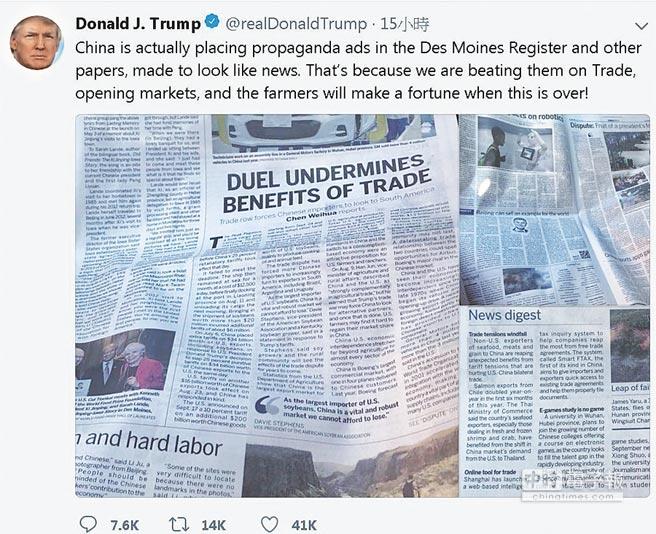 川普在社交網站發出數張美國愛荷華州報章《得梅因紀事報》(Des Moines Register)的版面,並指出這是中國政府的「宣傳攻勢」。(取自@realDonaldTrump)