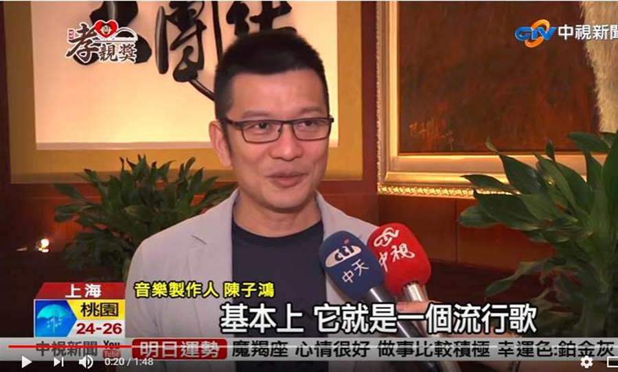 金牌讓作人陳子鴻認為孝親詞曲創作難度不低。