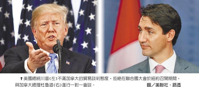 美國總統川普(左)不滿加拿大的貿易談判態度,拒絕在聯合國大會於紐約召開期間,與加拿大總理杜魯道(右)進行一對一會談。圖/美聯社、路透