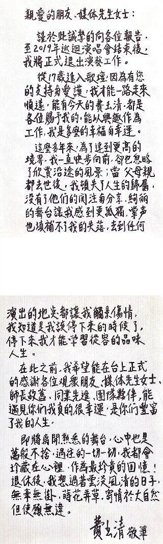 費玉清寫下親筆信,解釋告別演藝圈的原因。(社外提供)