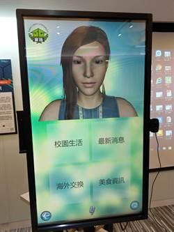 實踐大學導入虛擬機器人 打造全亞太第一座AI校園