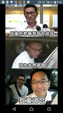 童仲彥聲援陳致中!鄉民創新語「致童道合」網瘋推