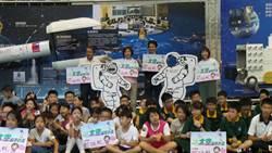 屯區太空圓夢計畫 孩童探索衛星科技