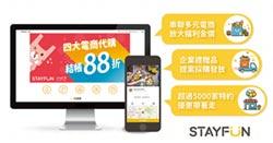 鼎恒 首創STAYFUN員工福利整合平台