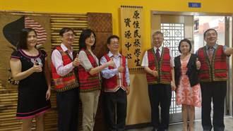 北科大「原資中心」揭牌 服務原民學生 推廣傳承文化