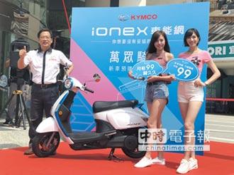 叫戰Gogoro 光陽電動機車 首批預售近千輛