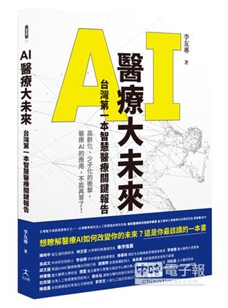 AI偵測-大數據分析 助公衛防患未然