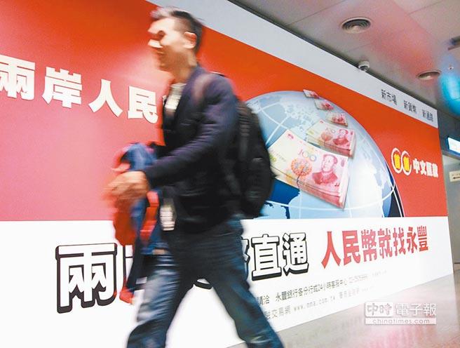 台灣銀行業者刊登的人民幣業務相關廣告。(本報系資料照片)