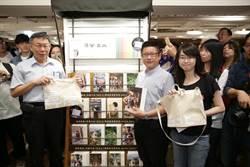 《尋常‧台北》新發售 北市產發局邀民眾尋書香
