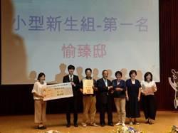 台中市優良公寓大廈頒獎  13個社區獲「優良社區獎」肯定