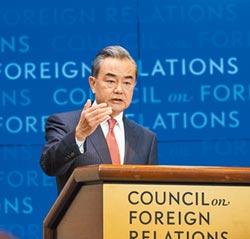 旺報社評》王毅、川普聯合國演說 高下立判