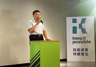 台北》認同卡夯 柯P:好聽的歌聽久了大家會喜歡聽