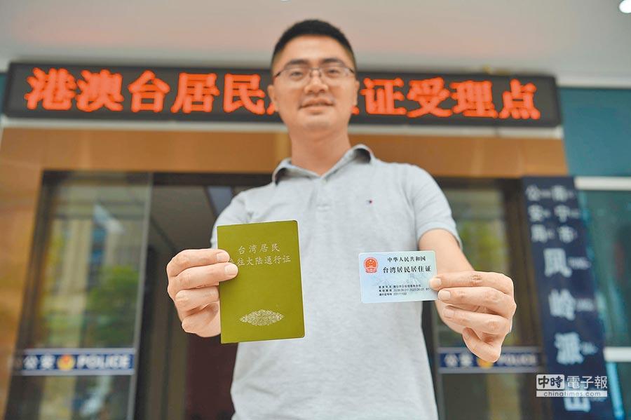9月1日,廣西南寧市台資協會會長周代祥申領台灣居民居住證,從申請到領取僅用了3個小時。(中新社)