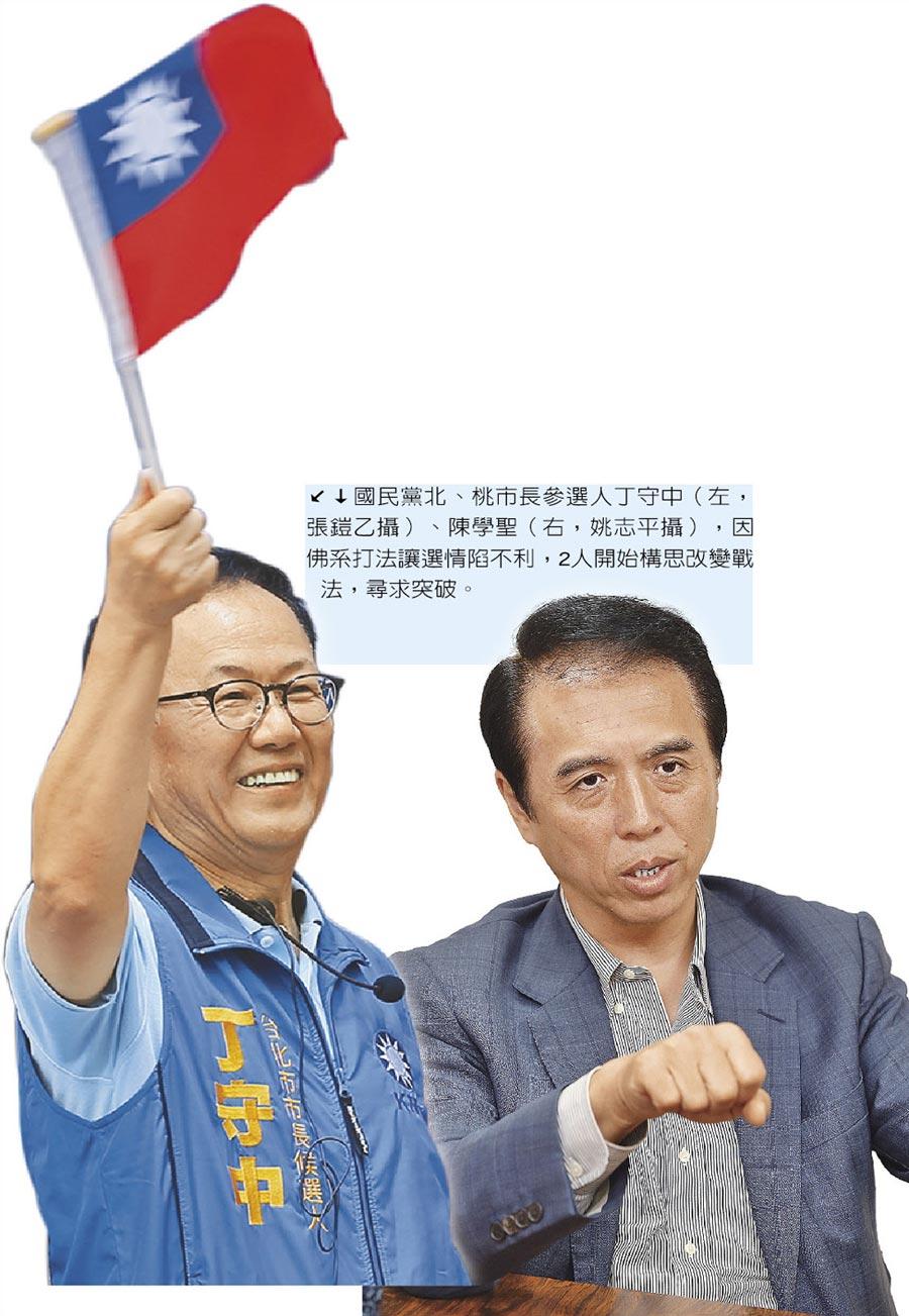 國民黨北、桃市長參選人丁守中(左,張鎧乙攝)、陳學聖(右,姚志平攝),因佛系打法讓選情陷不利,2人開始構思改變戰法,尋求突破。