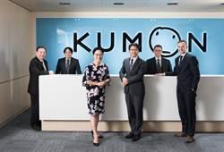 讓愛昇華教育,與國際知名教育品牌KUMON同行