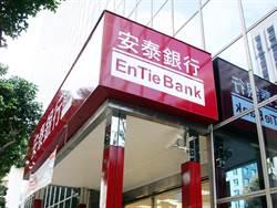 《金融股》安泰銀攻小資理財需求,推新台幣優利定存