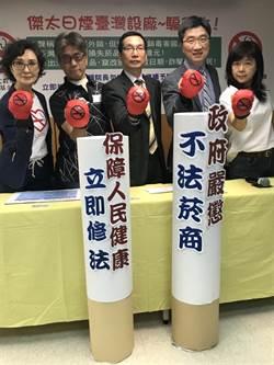 超怒!傑太日菸竄改菸盒日期 台灣民眾竟抽過期菸