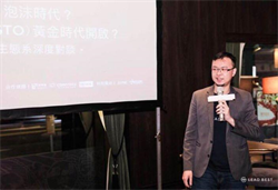 FinTech新創團隊領航證券型代幣 全球募資