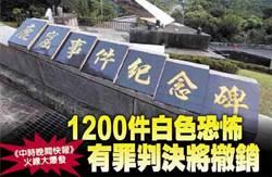 《中時晚間快報》1200件白色恐怖有罪判決將撤銷