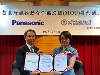 台灣松下電器今日與中油簽智慧綠能推動合作備忘錄,雙方計畫共同成立智慧能源整合研究中心