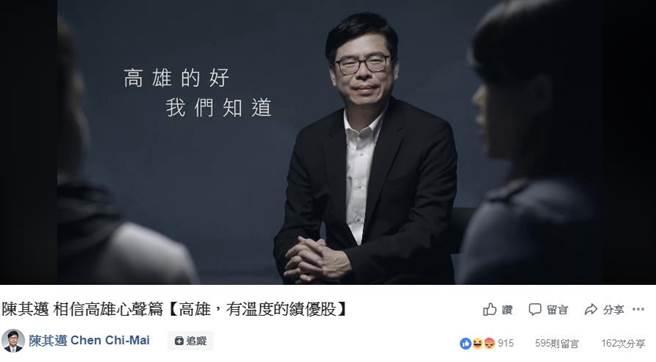 民進黨高雄市長參選人陳其邁日前在臉書貼出宣傳廣告影片【高雄,有溫度的績優股】。(陳其邁臉書)