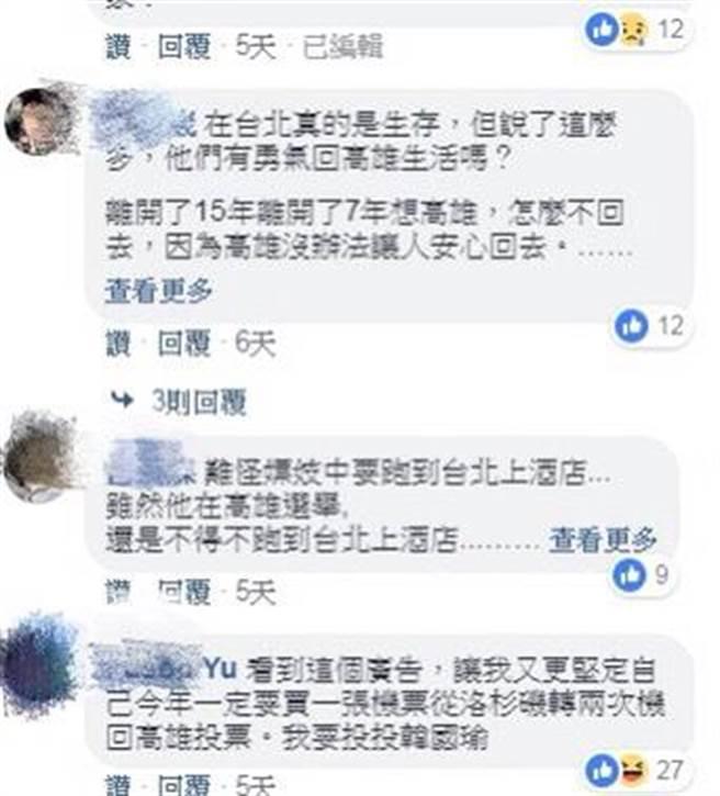 網友在陳其邁臉書底下留言。(陳其邁臉書)