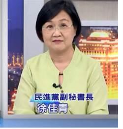 高雄》攻擊韓國瑜黑道、沒頭髮 網友灌爆徐佳青臉書