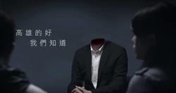 高雄》陳其邁競選影片遭變造「斷頭」高雄綠委齊聲譴責