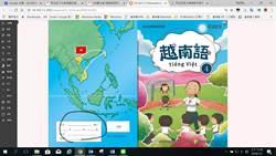新住民語列國小必選 教育部完成4冊數位教材