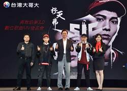 勇敢追夢3.0 台灣大打造嘻哈雙人團體S.T.F抒天弗