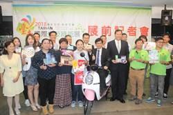 台南國際生技綠能展周五登場 看展可抽電動自行車