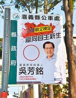 吳芳銘租站牌廣告 議員質疑雙重標準
