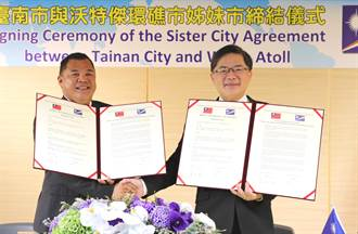 睽違13年台南市與沃特傑環礁市締結姊妹市