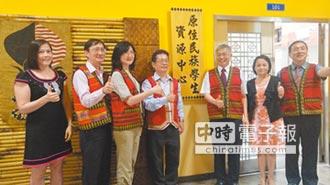 北科大原資中心 推廣原民文化