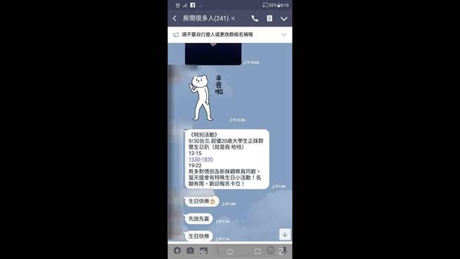 警方發現嫌犯在通訊軟體張貼招募群交趴。(林郁平翻攝)