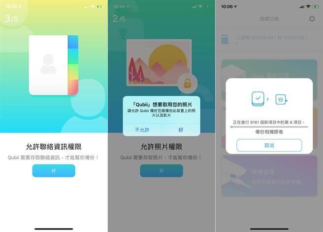 Qubii App下載後,授與相關存取權限,就可開始手機內連絡人與相片/照片的備份工作。(圖/翻攝Qubii App)