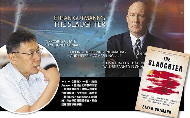《屠殺》一書(摘自Amazon)直指台北市長柯文哲(本報資料照片)帶病人到陸進行器官移植。作者伊森.葛特曼(摘自Ethan Gutmann.com網站)來台舉行國際記者會,親自回應器官移植爭議。