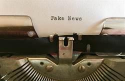 學者也反對假新聞立法 恐涉選前議題設定