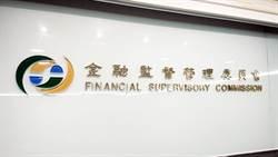 《金融》銀行客戶資料更新,金管會祭3措施避擾民