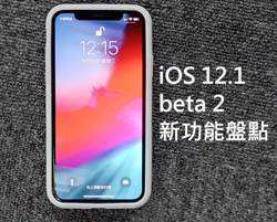 iOS 12.1 beta 2來了 快速盤點全新功能