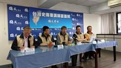 蔡正元:「凱達格蘭」在台灣不存在 日學者錯誤取名
