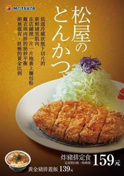 來台才6天!台灣「松屋」豬排料理就喊卡 饕客傻眼