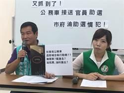新北》被質疑競選總部見公務車 市府:官員禮貌性致意未助選