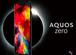 夏普有望搶進蘋果供應鏈 AQUOS zero搭自製OLED螢幕年底登台