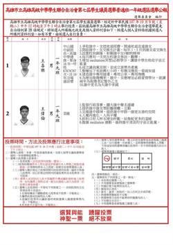 「開通地道直達雄女」雄中學生會議員選舉公報超有梗
