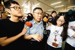 台北》葛特曼記者會充斥獨派 柯P怒嗆:垃圾不分藍綠