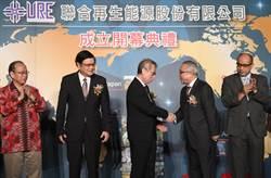 《光電股》聯合再生能源開幕,施俊吉盼成國際級品牌