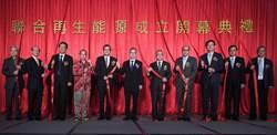 《光電股》聯合再生能源成軍,董座:產業邁2.0新時代